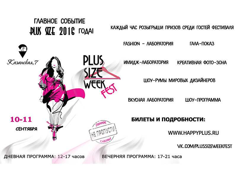 Санкт-Петербург: Фестиваль Plus size week fest