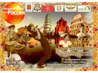 Итальянские вечера в России. Международный многожанровый фестиваль-конкурс