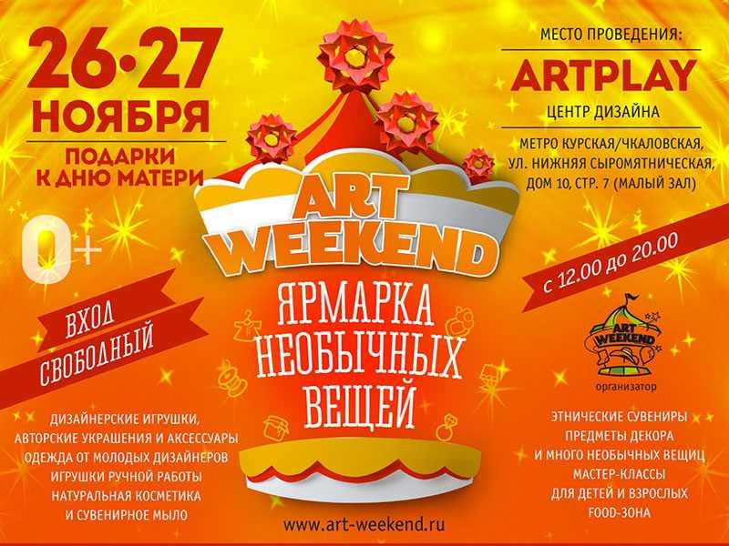 «ART WEEKEND в Artplay» 26&27 ноября 2016 года в Москве