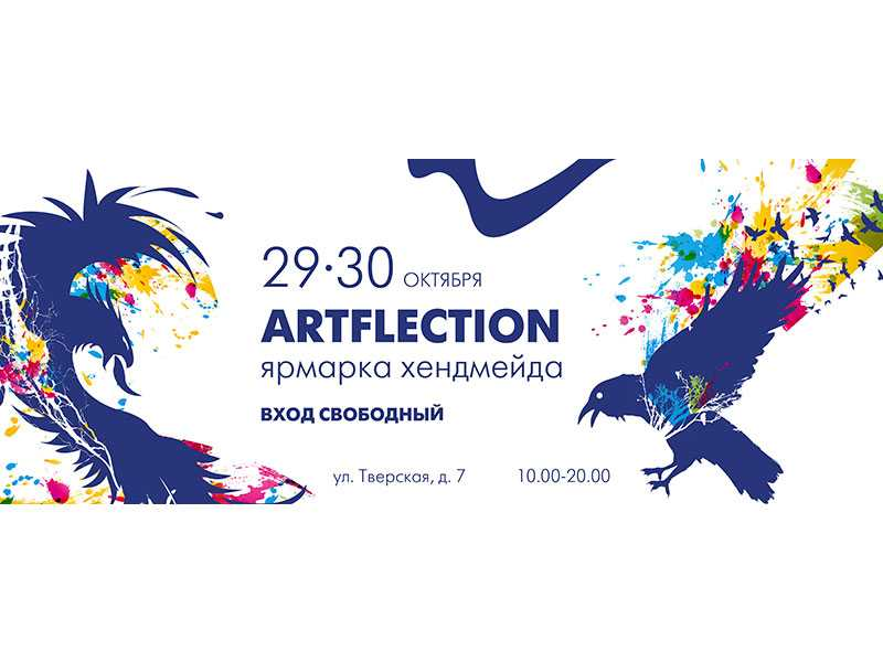 Выставка-ярмарка рукоделия «ArtFlection» (Артфлекшен). Москва