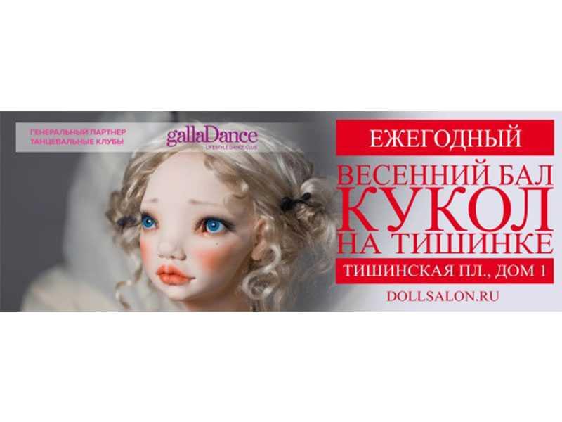 V Весенний Бал Авторских Кукол в Москве