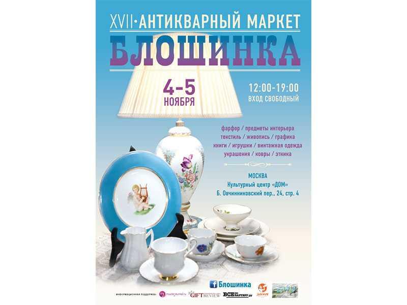 ХVII Антикварный маркет «Блошинка»