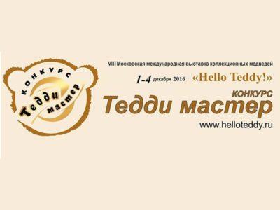 Приглашаем принять участие в конкурсе художников-теддистов!