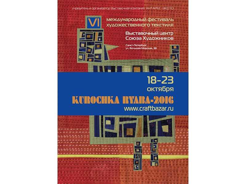 VI Международный фестиваль художественного текстиля «KUROCHKA RYABA - 2016» в Санкт-Петербурге