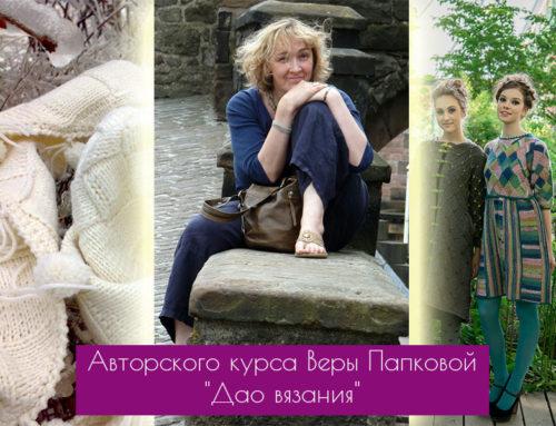 Дао вязания. Авторский курс Веры Папковой