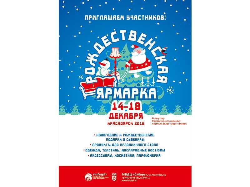 ручная работа, ювелирная выставка, салон сибири, в красноярске