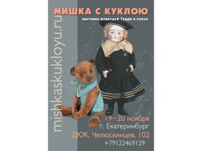 Ручная работа, Екатеренбург, афиша мероприятий, выставка, Тедди, куклы
