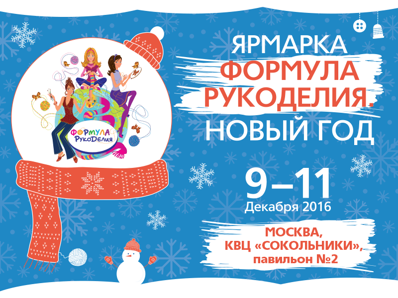 «Формула Рукоделия. Новый год» в Сокольниках! Москва
