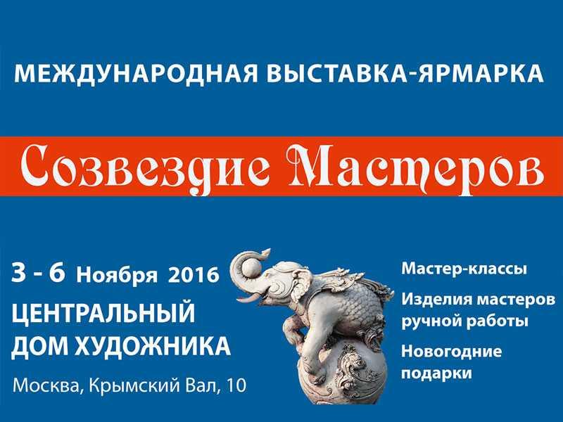 """Международная ярмарка-выставка""""Созвездие мастеров"""". Москва"""