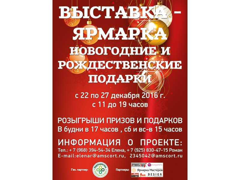 «Новогодние и Рождественские подарки» на Тишинке в Москве