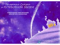 """""""Печорская сказка о Путеводной Звезде"""""""