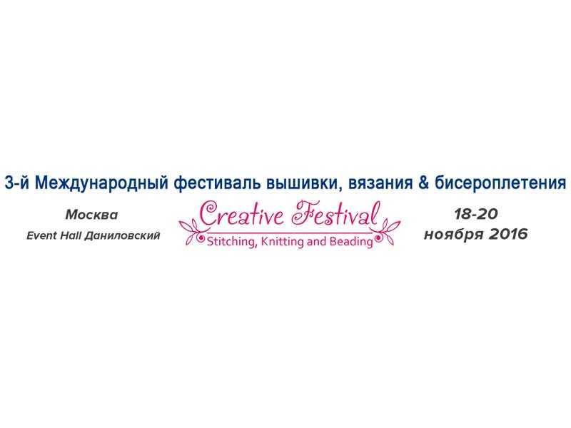3-й Международный фестиваль вышивки, вязания и бисероплетения «Creative Festival 2016»