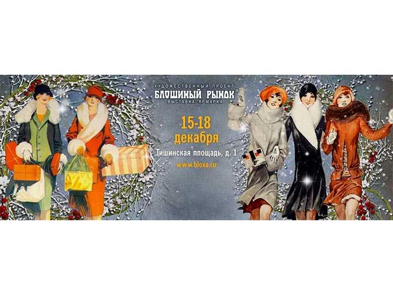 43, Художественный проект, Блошиный рынок, 15-18 декабря 2016, Москва