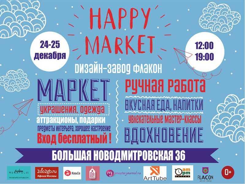 Happy Market новогодний