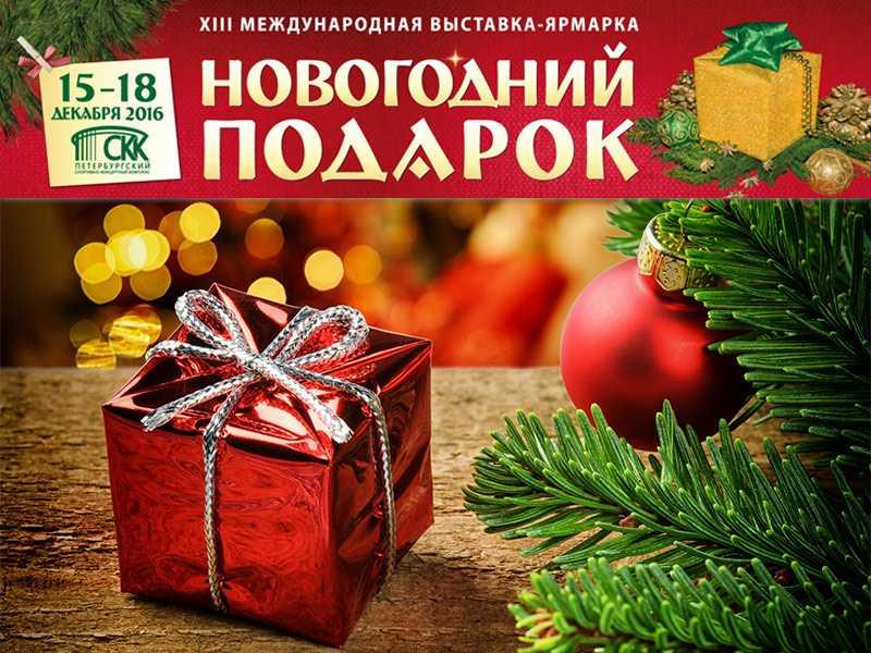 XIII выставка-ярмарка «Новогодний подарок» в Петербургском СКК