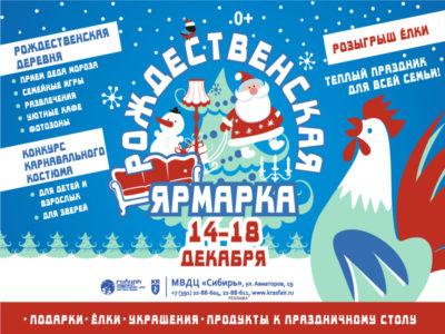 Рождественская ярмарка – 2016 в Красноярске