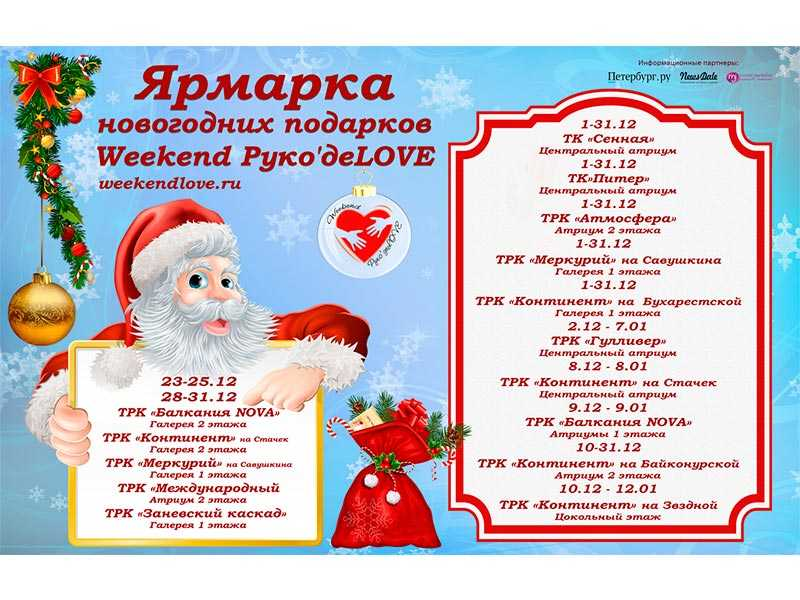 """Фестиваль новогодних подарков и сувениров от Weekend Руко'деLOVE """"Новогодняя кутерьма"""""""