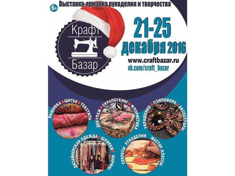 КРАФТ БАЗАР – ярмарка рукоделия и творчества