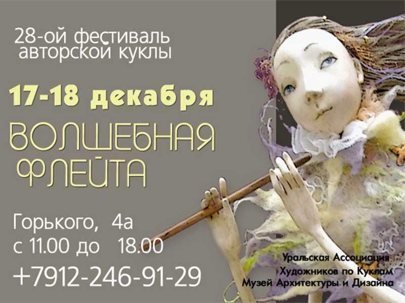 28 фестиваль Уральской Ассоциации Художников по куклам в Екатеринбурге