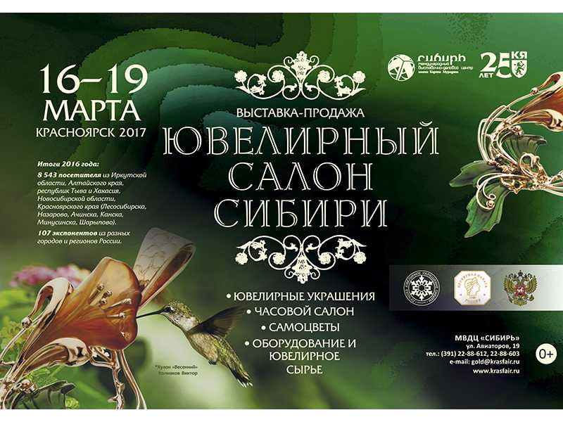 XI выставка «Ювелирный салон Сибири» в Красноярске