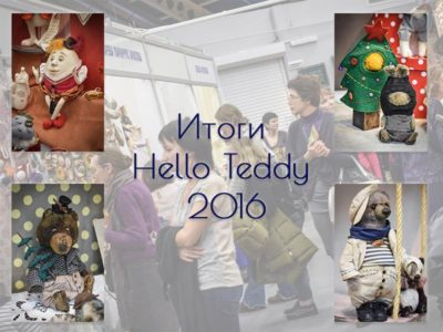 Итоги Hello Teddy 2016