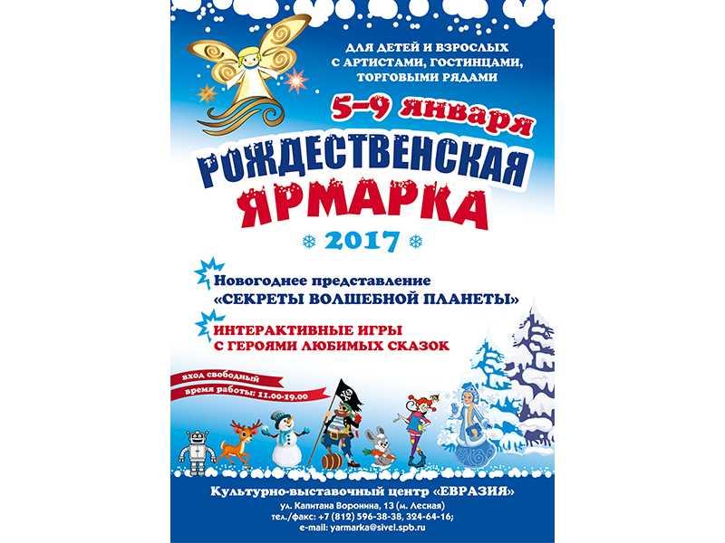 """Рождественская ярмарка в Культурно-выставочном центре """"Евразия"""" 5-9 января 2017 года"""
