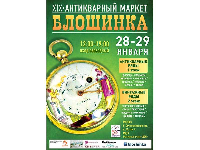 XIX Антикварный маркет «Блошинка». Москва
