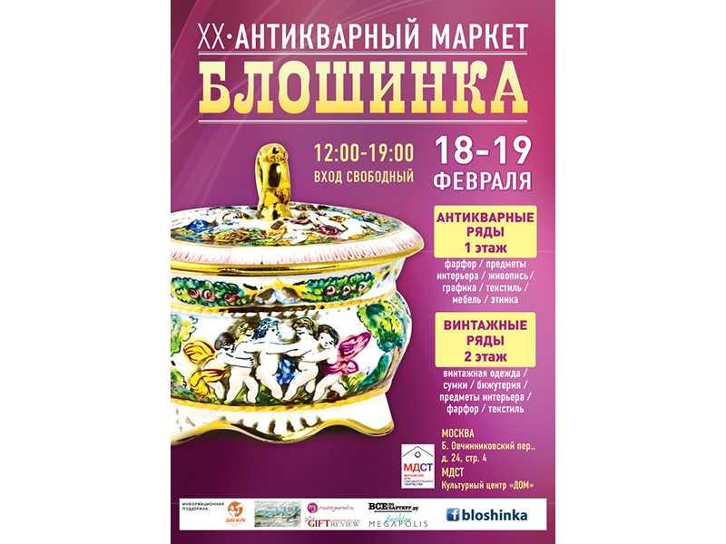 XX Антикварный маркет «Блошинка»