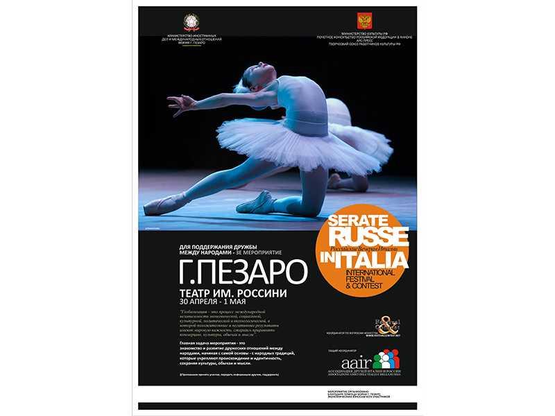 Российские вечера в Италии III Международный многожанровый фестиваль-конкурс