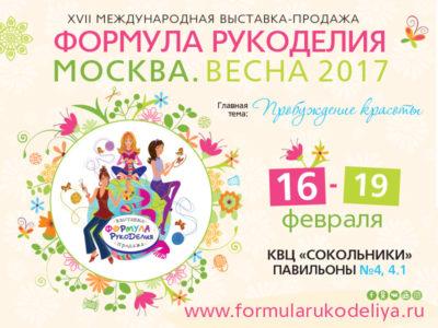 Москва, 2017, Формула РукоделияФормула Рукоделия, выставка, ярмарка, продажа, ручная работа