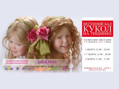 V Весенний Бал Авторских Кукол