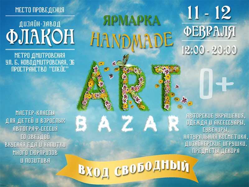 """Ярмарка """"ART BAZAR"""""""