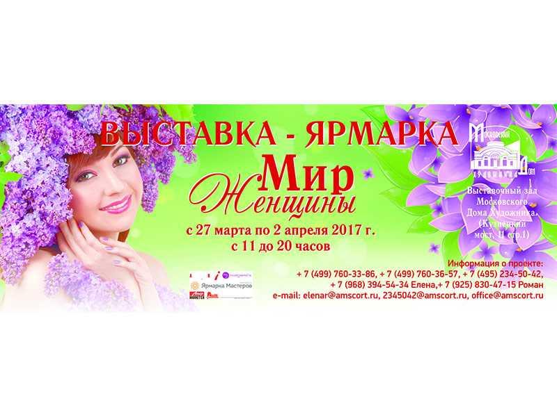 Выставка – продажа «Мир Женщины». Москва