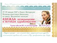 ЭнергоОбереговая Одежда. Семинар в СПб