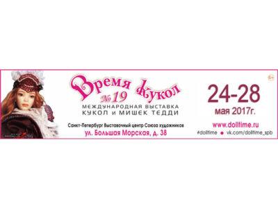 Международная выставка кукол и мишек Тедди «ВРЕМЯ КУКОЛ №19»