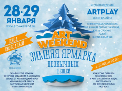 Зимняя ярмарка ART WEEKEND