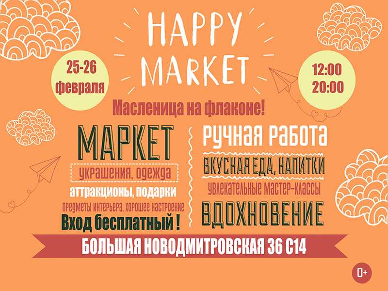 Happy Market, Февраль 2017 г.