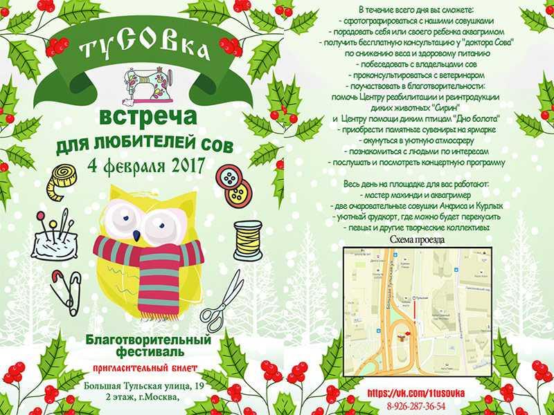 """Фестиваль для любителей сов """"туСОВка"""""""