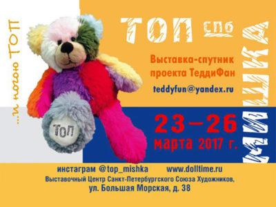 Станьте участником нового проекта в рамках выставки TeddyFun «Топ-Мишка»!