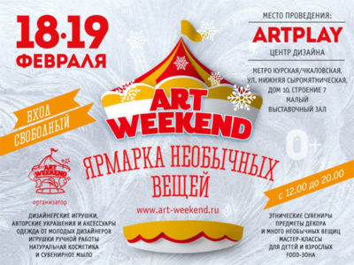 ART WEEKEND в ARTPLAY