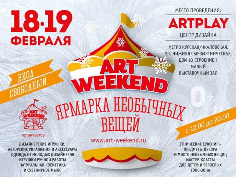 ART WEEKEND в ARTPLAY