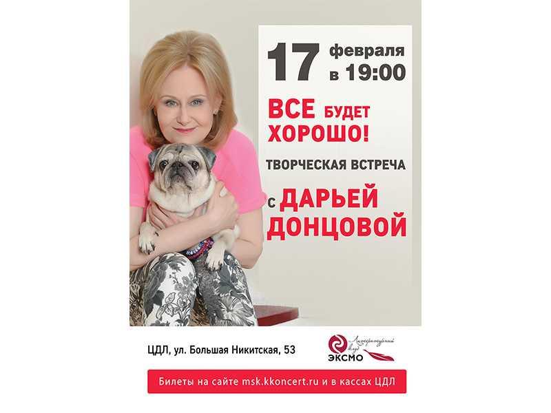 Литературная встреча с Дарьей Донцовой