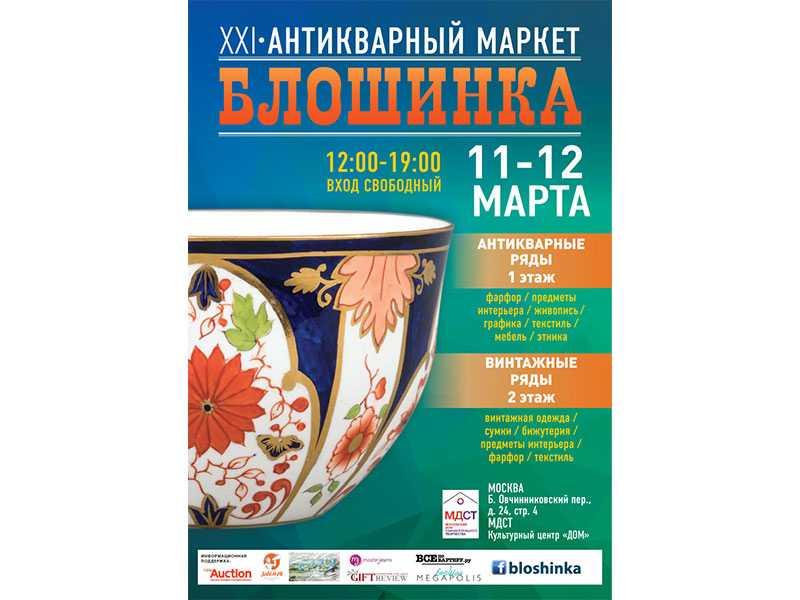 XXI Антикварный маркет «Блошинка» пройдет 11 – 12 марта 2017 г. в центре Москвы.