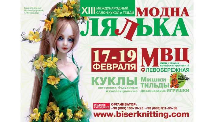ХV Международная выставка- продажа рукоделия и творчества«Золотые руки мастеров»17 - 19 февраля 2017 г., Киев
