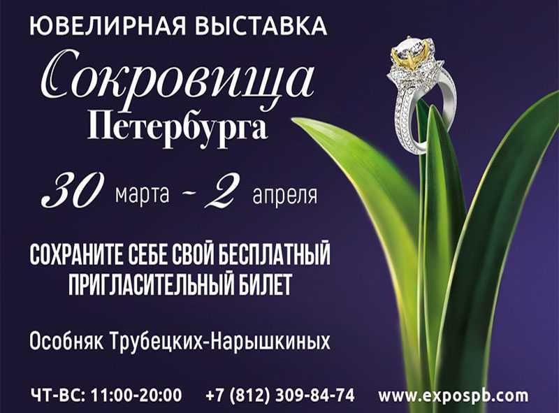 «Сокровища Петербурга»: ювелирные нотки весны в особняке Трубецких-Нарышкиных