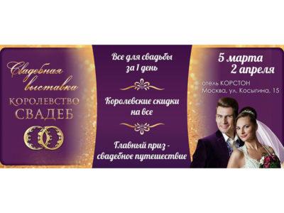 Свадебная выставка «королевство свадеб»