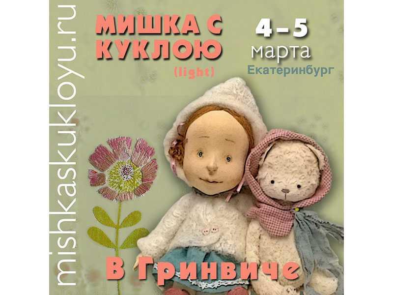 «Мишка с Куклою»(light)