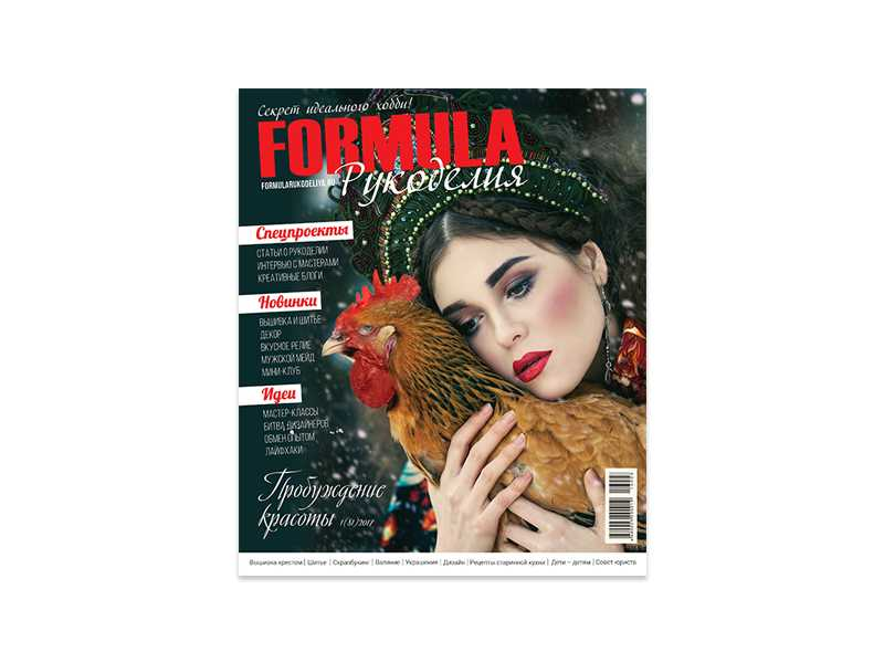 """Новый выпуск журнала """"Formula рукоделия"""" – """"Пробуждение красоты"""""""