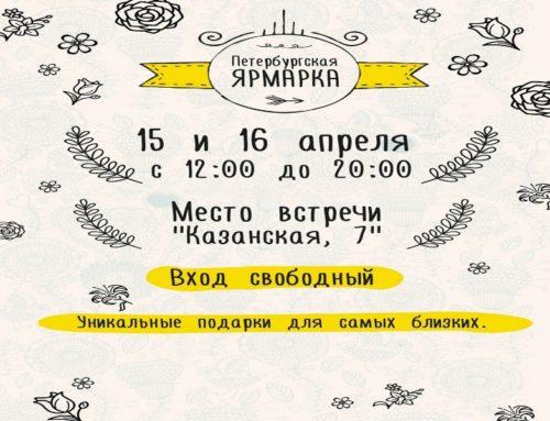 Петербургская ярмарка откроет свои двери для всех желающих 15 и 16 апреля