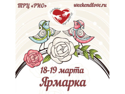 Weekend Руко'деLOVE